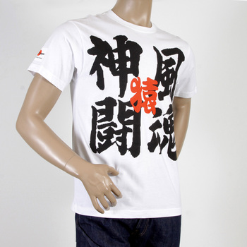 RMC Martin Ksohoh Short Sleeve RQT11020 White Regular Fit Crewneck Kamikaze 2 Printed T Shirt REDM0058