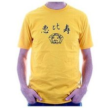 Evisu Mens Yellow Regular Fit Short Sleeve Crew Neck T Shirt with Black Printed Logo on Chest EVIS0715