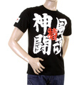RMC Martin Ksohoh Short Sleeve RQT11020 Black Regular Fit Crewneck Kamikaze 2 Printed T Shirt REDM0051
