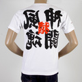 RMC Martin Ksohoh Crewneck White RQT11020 Short Sleeve Regular Fit T Shirt with Kamikaze 2 Print REDM0058