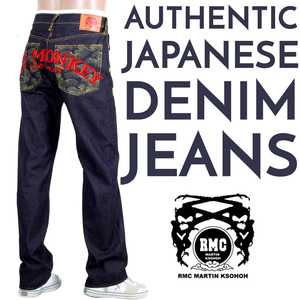 Authentic Japanese Denim
