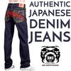 Authentic Japanese Denim